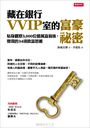 在銀行VVIP室的富豪祕密:貼身觀察3000位億萬富翁後,發現的34項致富思維
