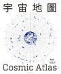 宇宙地圖(加贈「宇宙地圖星系指南」)
