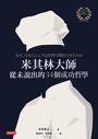 米其林大師從未說出的34個成功哲學