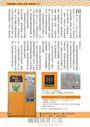 日本懷舊販賣機大全:走訪一趟即將滅絕的日本復古系販賣機深度之旅!