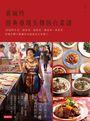 黃婉玲經典重現失傳的台菜譜:40道阿舍菜、酒家菜、嫁妝菜、辦桌菜、家常菜,詳細步驟示範讓你也能成為台菜傳人。