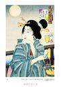 和食古早味:你不知道的日本料理故事