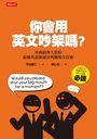 你會用英文吵架嗎?外商經理人教你最強英語溝通法與職場生存術