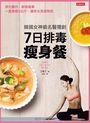 韓國女神級名醫獨創7日排毒瘦身餐:淨化體內、排除毒素,一週激瘦3公斤,擁有水亮蛋殼肌