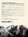 樂土背後:真實西藏