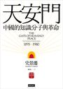 天安門:中國的知識分子與革命