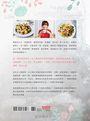 幸福的味道:煮婦女王的簡單料理和幸福秘方
