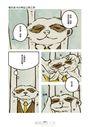低調赤裸!狐獴大叔之職場亂鬥