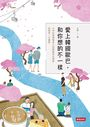 愛上韓國歐巴,和你想的不一樣:太咪的異國戀真心話 & 韓國男女戀愛、結婚第一手觀察