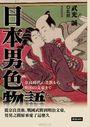 日本男色物語:從奈良貴族、戰國武將到明治文豪,男男之間原來愛了這麼久