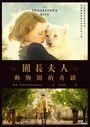 園長夫人:動物園的奇蹟【電影書衣典藏版】