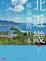 北近畿.最道地的日本:跨出京阪神,深遊關西北部祕境絕景、美食溫泉