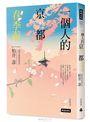 一個人的京都四季遊(套書四冊)