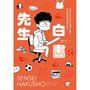 先生白書(限量別冊特裝版):從《幽☆遊☆白書》到《靈異E接觸》,我在冨樫義博身邊當助手的日子。