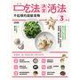 吃法決定活法3 不起眼的超級食物:蔥薑蒜、糖、漬物的驚人妙用