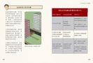 謝沅瑾最專業的開運居家風水:如何選出好房子的36招,格局解析+場景實勘+3D圖解,教你找好房、住好宅、化屋煞,家旺運好,財庫滿滿!