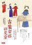 古裝穿搭研究室:超乎你想像的中國服飾史