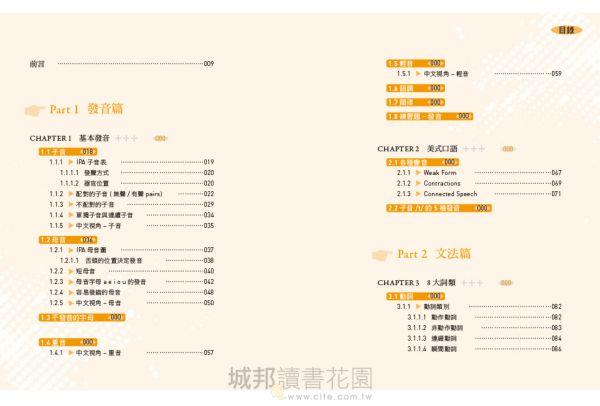 一本突破中式英文盲點:掌握華人學英語發音.文法.字彙關鍵