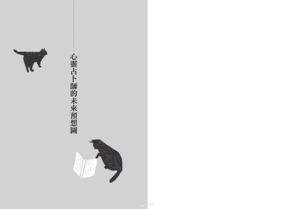 解憂書店:出租大叔的人生借問站