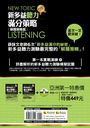 NEW TOEIC LISTENING新多益聽力滿分策略:全真模擬試題+解題策略(附1MP3+防水書套)