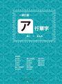 一網打盡日文單字15,000(軟精)(附1MP3)