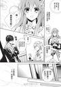 首領公主與無頭騎士(全)(漫畫版)
