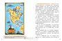 給中小學生的世界地理【上冊】:美國最會說故事的校長爺爺,帶你用旅行者的眼光發現世界【全美中小學生指定讀物】(全彩插圖版)