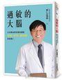 過敏的大腦:身體出問題,原來是因為大腦過敏了!台灣耳科權威教你徹底擺脫暈眩、耳鳴、偏頭痛的煩惱!