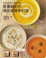 渡邊麻紀的湯品與燉煮料理:藍帶廚藝學院名師親自傳授
