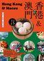 香港&澳門:最新.最前線.旅遊全攻略