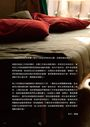 黃阿瑪的後宮生活:阿瑪建國史