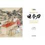 國家地理精工系列:日本刀-全面剖析日本刀的鍛造與鑑賞藝術