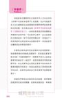 非學不可的新多益單字【完整修訂版】(附1MP3+防水書套)