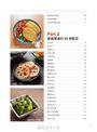 餐桌上的蔬食美學:140道超簡單、零失敗的料理提案