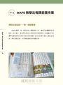 我的草根翻轉:MAPS教學法