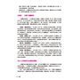 人類圖:區分的科學(人類圖國際總部 Jovian Archive 唯一授權定本)