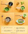 義大利蔬食餐桌