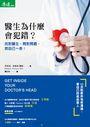 醫生為什麼會犯錯?:找對醫生,問對問題,救自己一命!