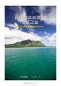 荷歐波諾波諾的奇蹟之旅:造訪夏威夷的零極限實踐者