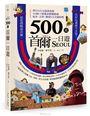 500元首爾一日遊