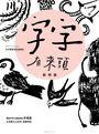 字字有來頭 文字學家的殷墟筆記01:動物篇