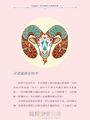 天使占星學: 連結十二星座大天使,顯化幸福生命藍圖