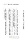 賣到顧客的心裡:日本新經營之神四十年不敗的工作精髓