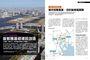 2020東京大改造:日經三大專門雜誌帶你預測未來.東京消費、投資、住居、工作最佳指南(附超大地圖+分區詳圖)