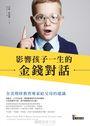 影響孩子一生的金錢對話:全美理財教育專家給父母的建議