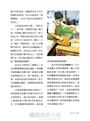 東京B級美食(下):在地老饕隱藏版美食探險之旅:甜點/伴手禮