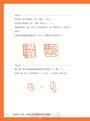 圖解數學一點通!:這樣教,三年級就能解出七年級題目(附親子共讀本)