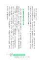神奇的小花圖作文法:68個學生,57個六級分;還能提升思考力 (隨書附贈防水書套+會考實況作文紙)
