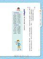 用繪本開發孩子的寫作力與表達力(附贈閱讀存摺)