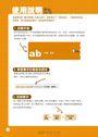 單字密碼:三段式解析,過目不忘,快速提升英語力(附MP3)